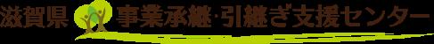 滋賀県事業承継・引継ぎ支援センター